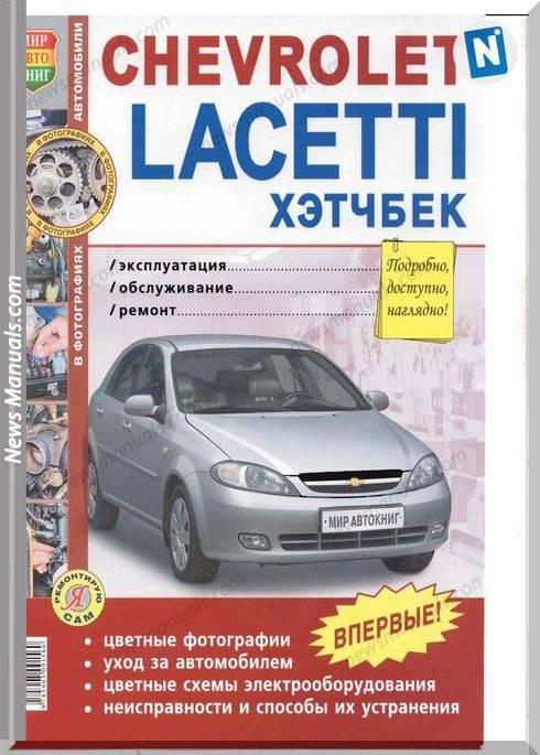 Chevrolet Lacetti Xetchbek Workshop Manual