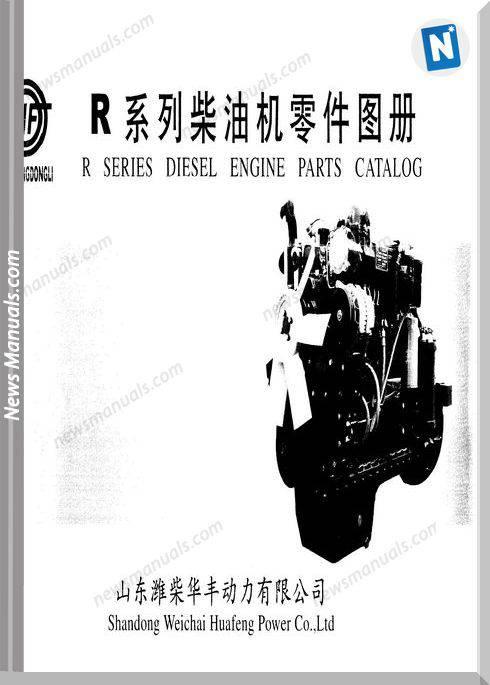 Huafengdongli R Series Sparepartcatalog