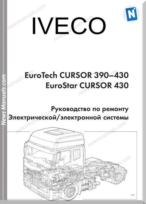Iveco-Eurotech Eurostar Cursor 390-430 Shop Manual