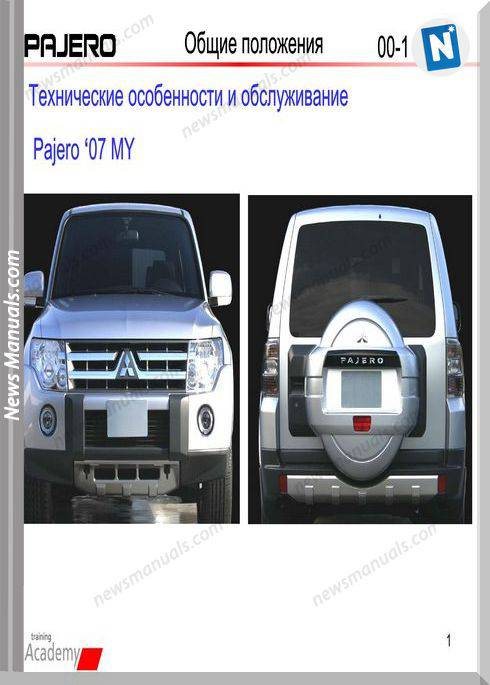 Mitsubishi Pajero 2007 Technical Manual Ru