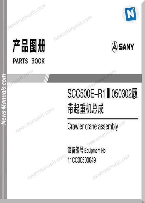 Sany Scc500E R1 Crawler Crane Assembly Part Book