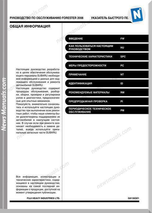 Subaru Forester S11 2008 Ru Service Manuals