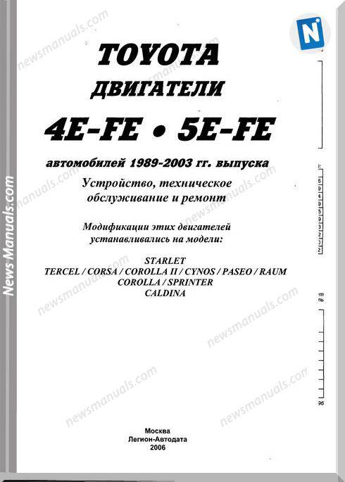Toyota Engine 4E Fe 5E Fe Repair Manual