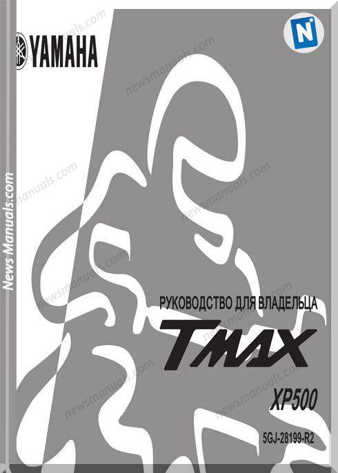 Yamaha Xp500Tmax Russian Owners Manual